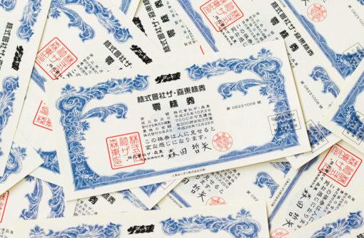 ザ・森東 株券
