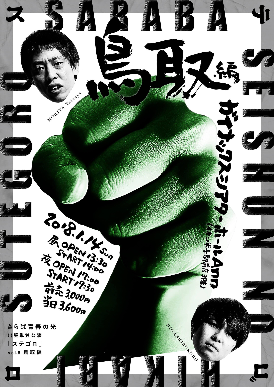 さらば青春の光 出張単独公演「ステゴロ」 鳥取編