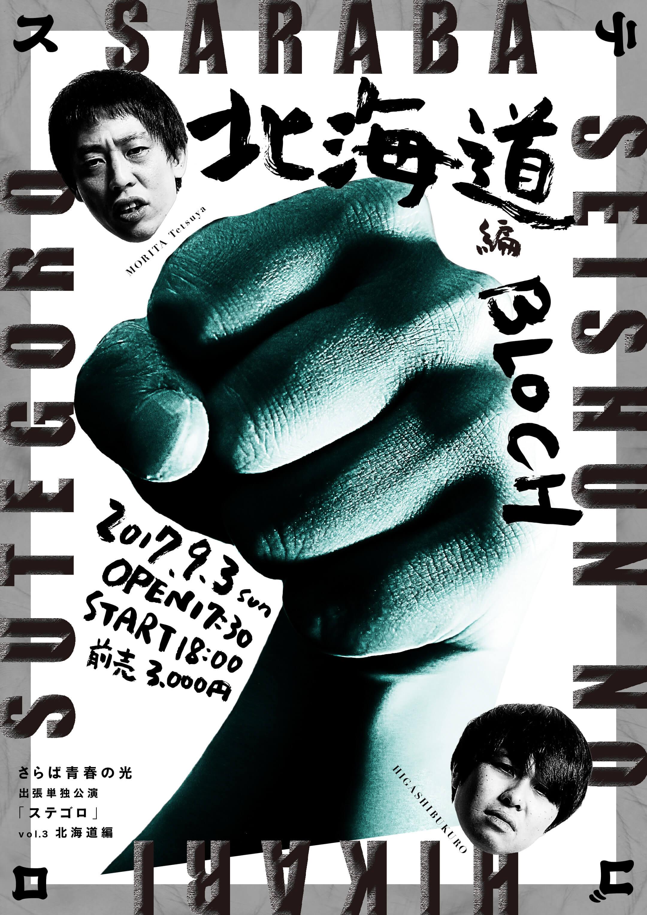 さらば青春の光 出張単独公演「ステゴロ」 北海道編