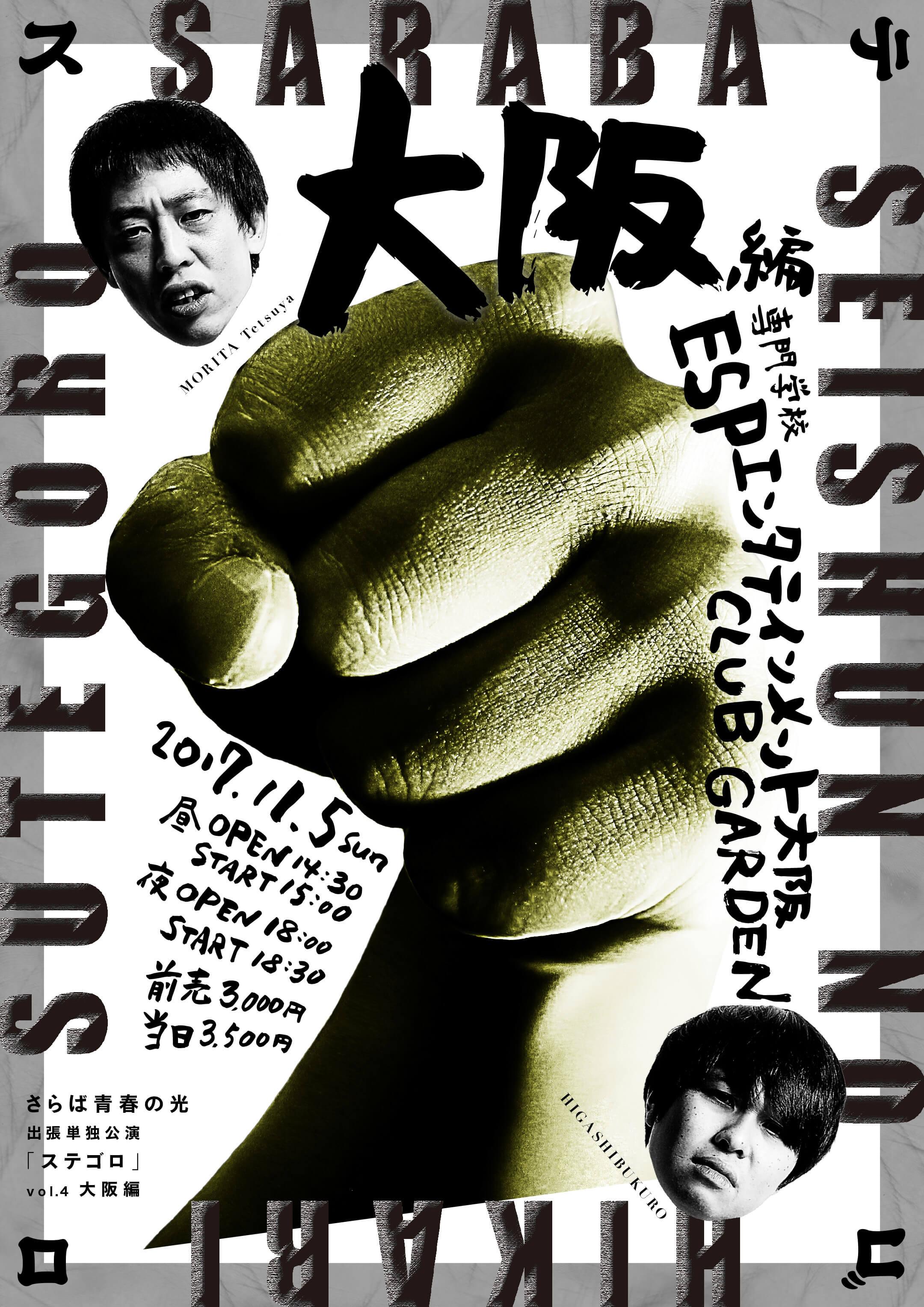 さらば青春の光 出張単独公演「ステゴロ」 大阪編
