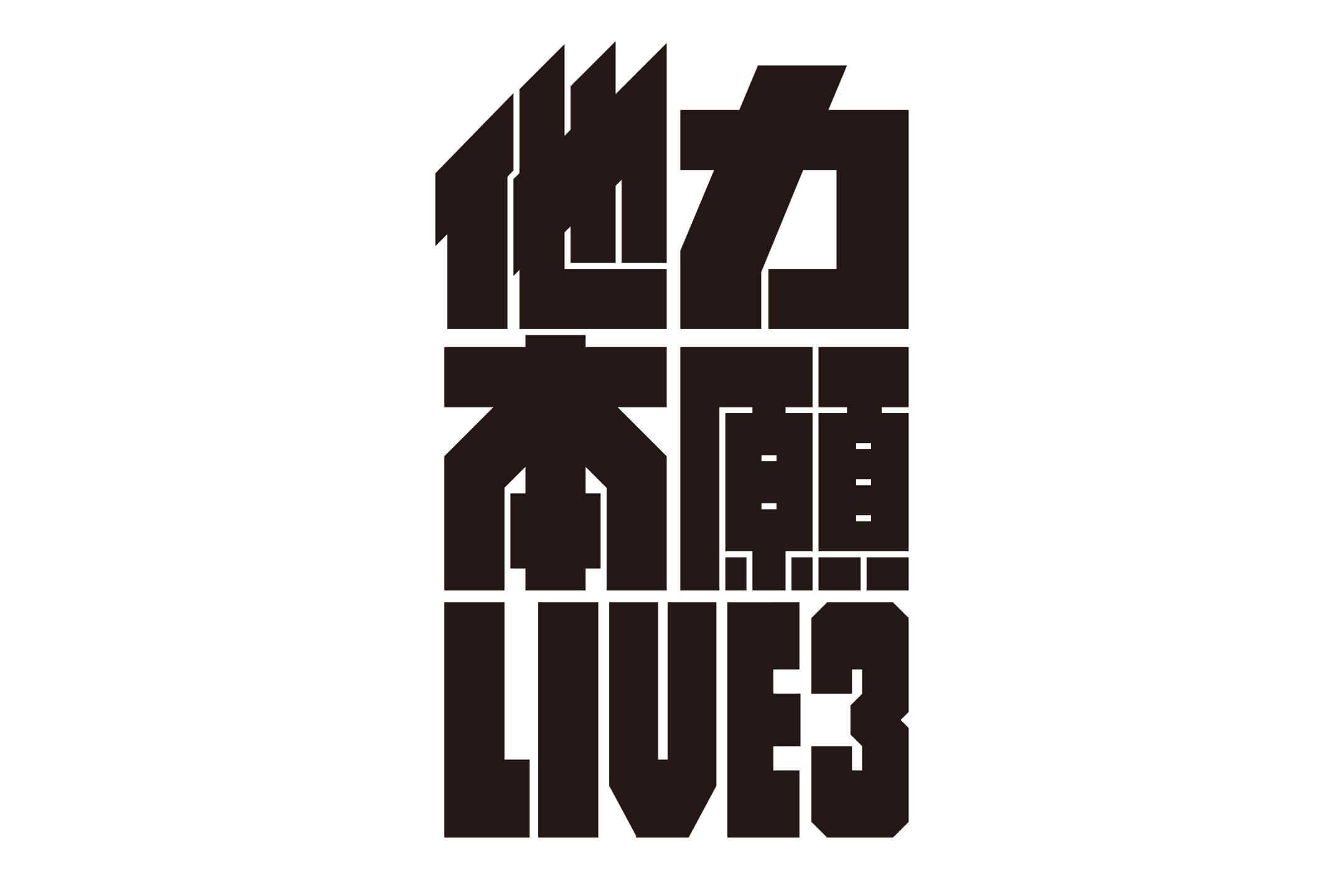 他力本願ライブ3