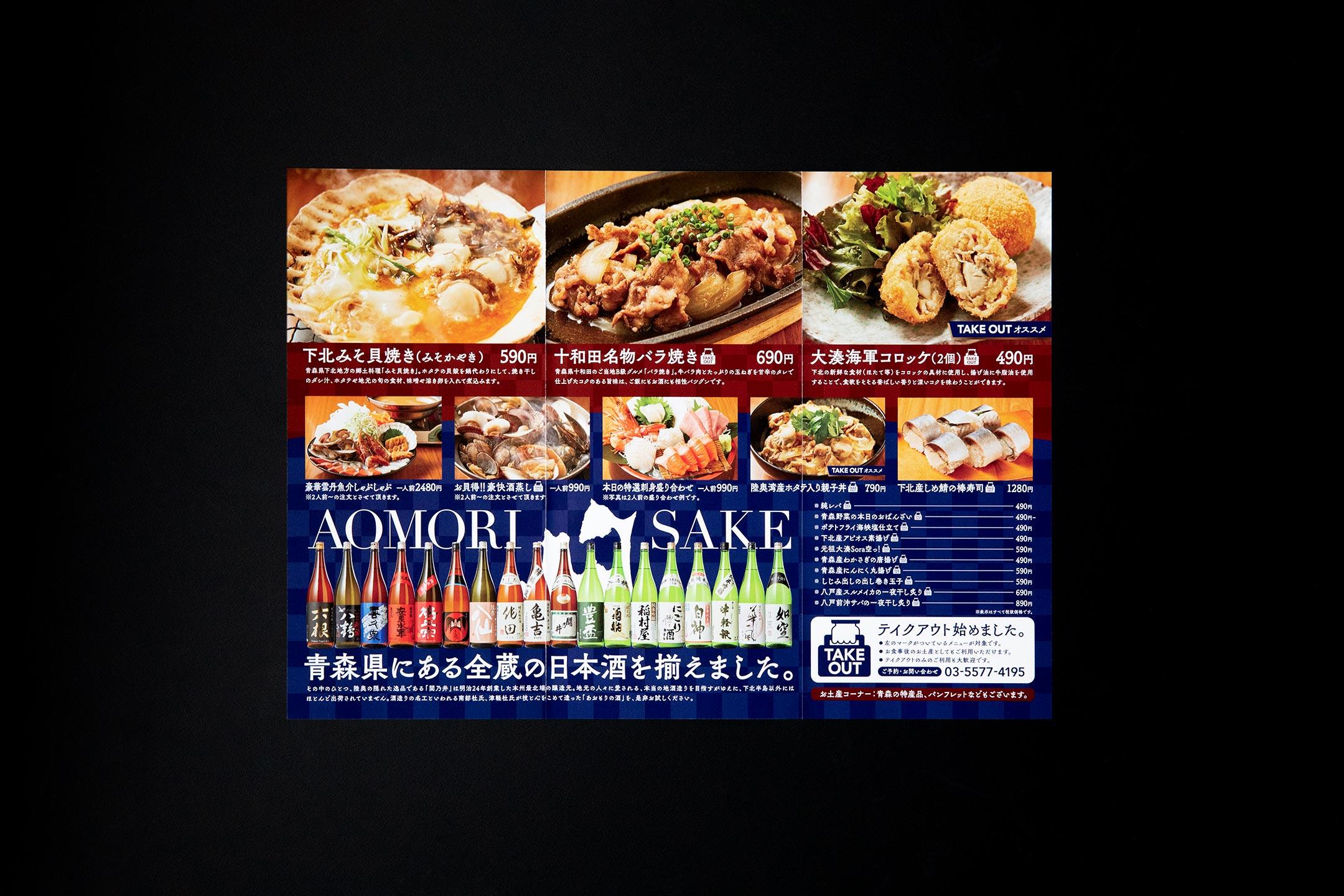 ご当地酒場 青森県むつ下北半島 神田小川町店 パンフレット