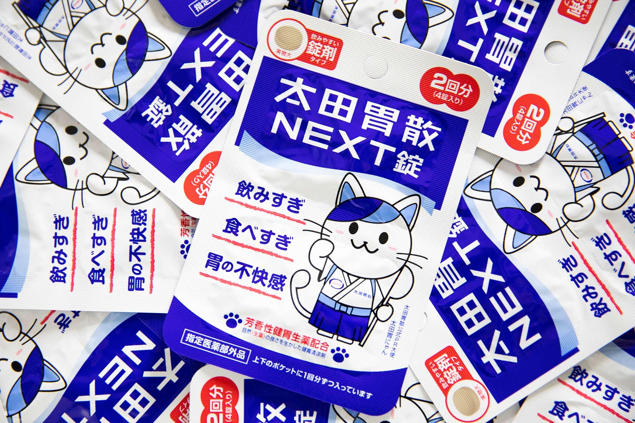 太田胃散NEXT錠1