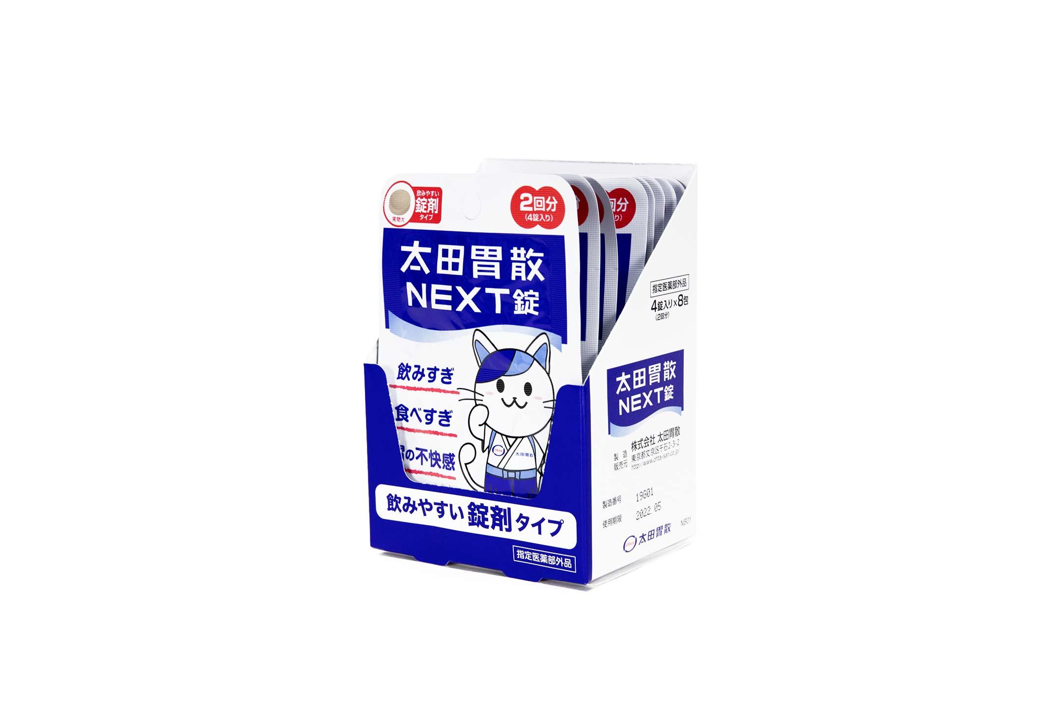 太田胃散NEXT錠2